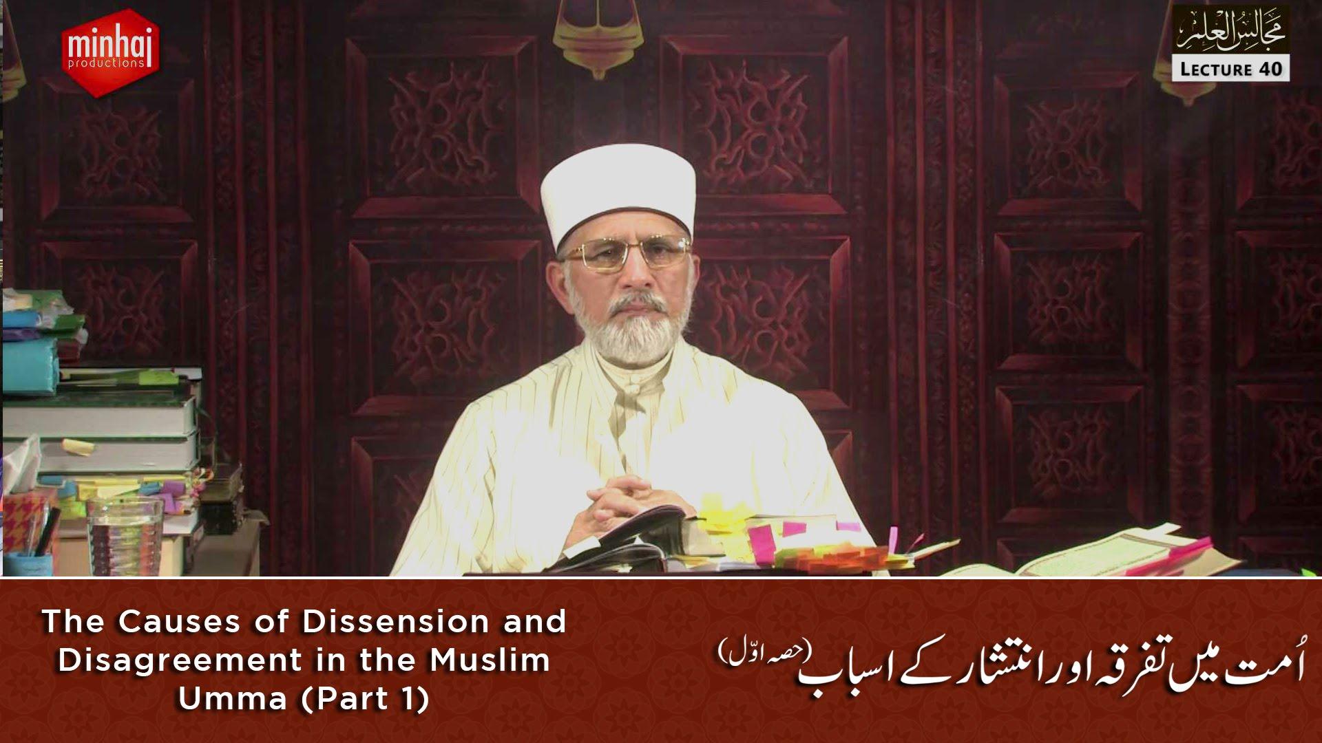 مجالس العلم (لیکچر 40) شیخ الاسلام ڈاکٹر محمد طاہرالقادری