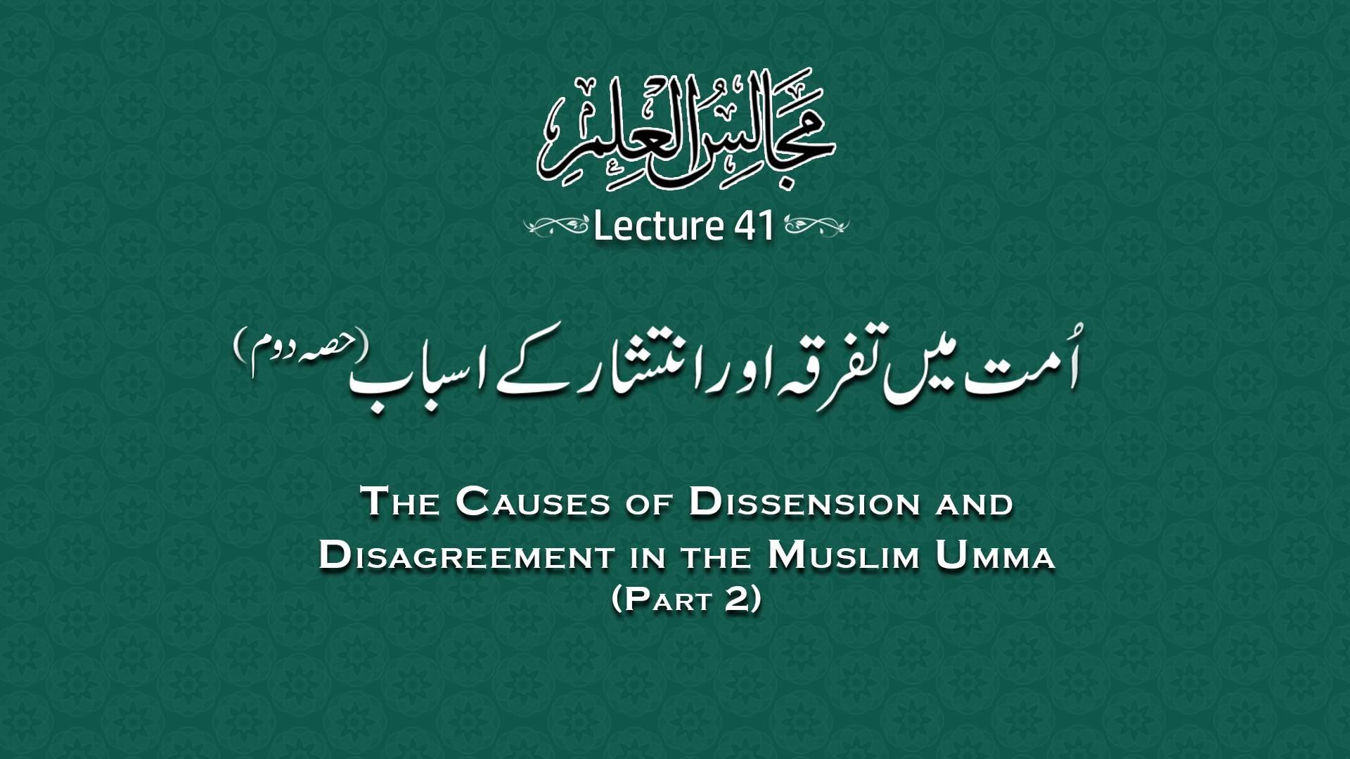 مجالس العلم (لیکچر 41) شیخ الاسلام ڈاکٹر محمد طاہرالقادری