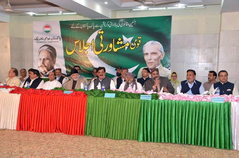 پریس کانفرنس: ڈاکٹر طاہرالقادری (آل پاریٹیز قومی مشاورتی اجلاس، 8 نکاتی مشترکہ اعلامیہ جاری)
