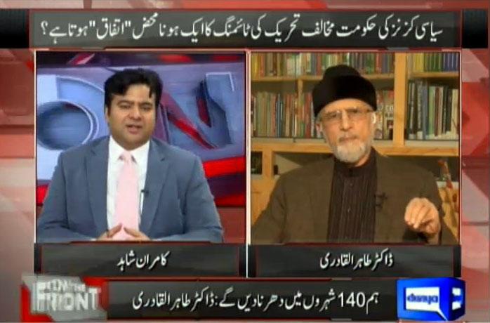انٹرویو: ڈاکٹر طاہرالقادری، دنیا نیوز (پروگرام آن دی فرنٹ ود کامران شاہد)
