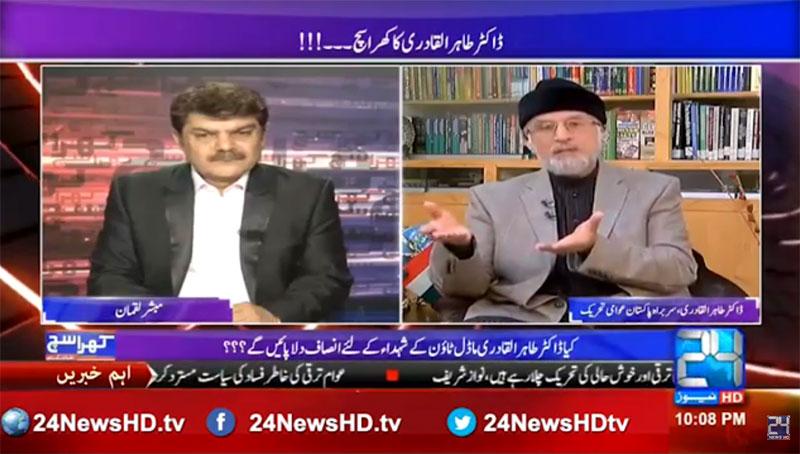 انٹرویو: ڈاکٹر طاہرالقادری، چینل 24 نیوز HD (کھرا سچ لقمان کیساتھ)