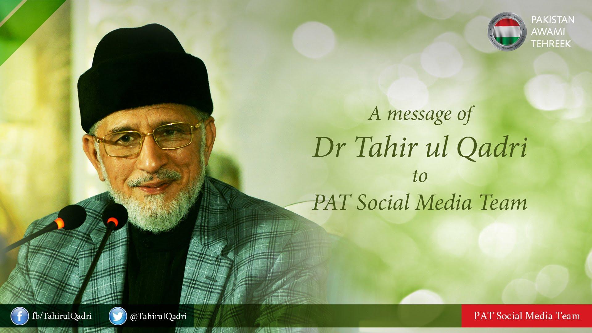 ڈاکٹر طاہرالقادری کا پاکستان عوامی تحریک سوشل میڈیا ٹیم کے لیے پیغام