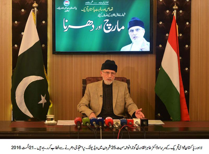 ڈاکٹر طاہرالقادری کا قصاص اور سالمیت پاکستان مارچ و دھرنا سے خطاب (گوجرانوالہ اور 24 دیگر شہر)
