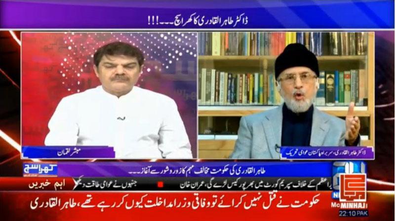 انٹرویو: ڈاکٹر طاہرالقادری، چینل 24 نیوز HD (کھرا سچ لقمان کیساتھ) 29 اگست 2016