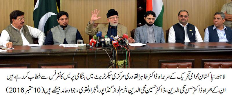 پاکستان عوامی تحریک کے سربراہ ڈاکٹر طاہرالقادری کی ہنگامی پریس کانفرنس