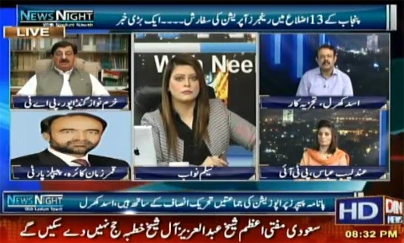 khurram Nawaz Gandapur With Neelum Nawab on Din News in News Night - 10th September 2016