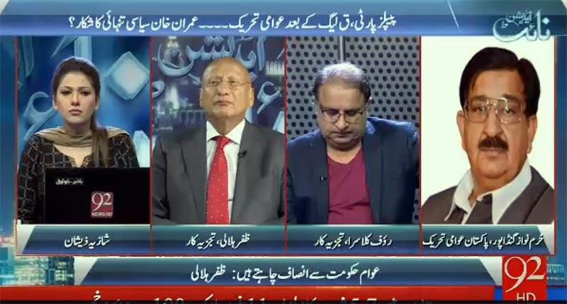 khurram Nawaz Gandapur With Shazia Zeeshan on 92News in Night Edition - 10th September 2016