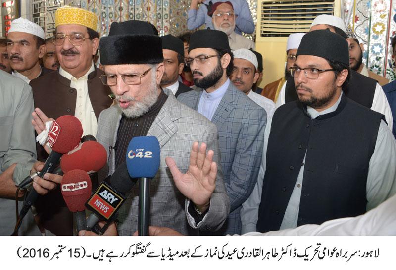 ڈاکٹر طاہرالقادری نے نماز عید الاضحی منہاج القرآن مسجد ماڈل ٹاؤن میں ادا کی