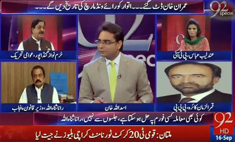 khurram Nawaz Gandapur With Asadullah Khan on 92News in 92 Special - 16th September 2016