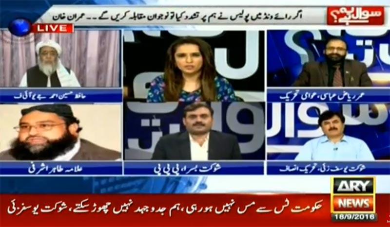 Umar Riaz Abbasi with Maria Memun in ARY news on Sawal Yeh Hai 18th September 2016