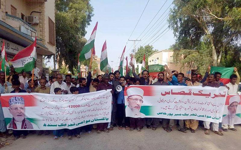 Mirpur Khas: Qisas rally held