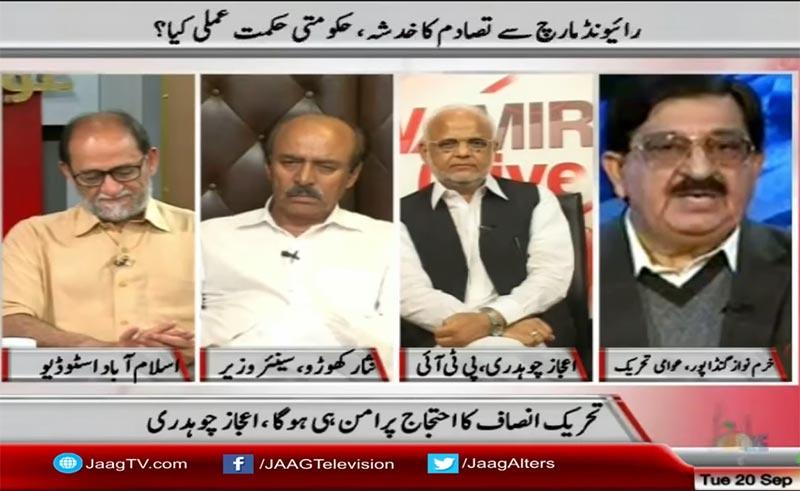 khurram Nawaz Gandapur With Sana Mirza on Jaag News in Sana Mirza Live - 20th September 2016