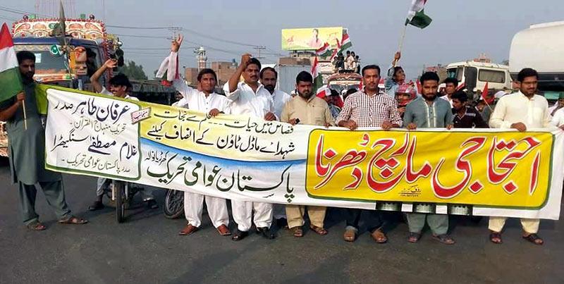 Khurrianwala: Qisas rally held