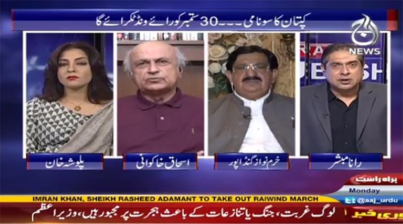 khurram Nawaz Gandapur With Rana Mubashir on Aaj News in Aaj Rana Mubashir Kay Saath – 19th September 2016