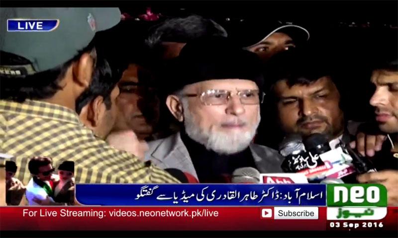 راولپنڈی: قصاص اور سالمیت پاکستان مارچ