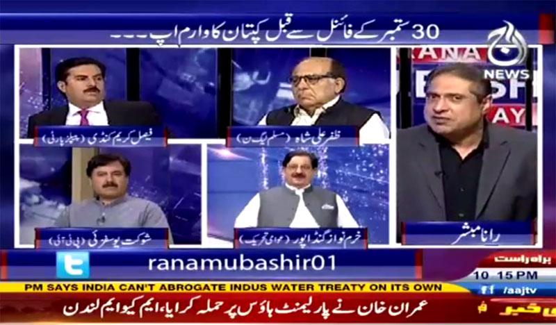 Khurram Nawaz Gandapur with Rana Mubashir Kay Saath on Aaj News – 28th September 2016