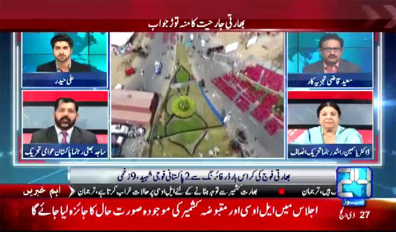 Sajid Bhatti in Ikhtilaf Rai on 24 News HD – 29th September 2016