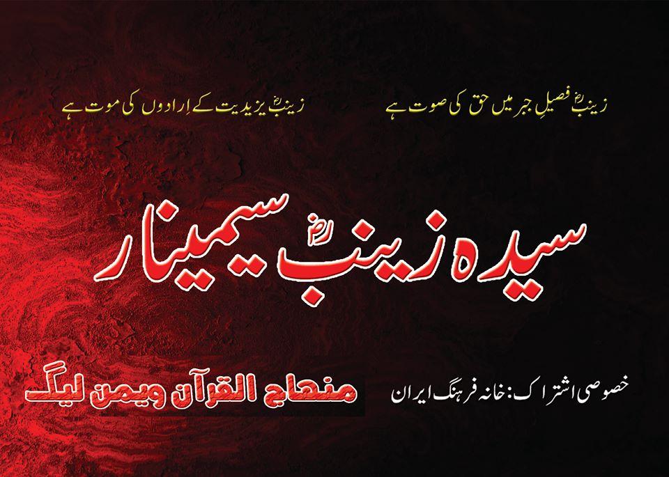 منہاج القرآن ویمن لیگ کے زیراہتمام سیدہ زینب سلام اللہ علیہا سیمینار 7 اکتوبر کو ہو گا