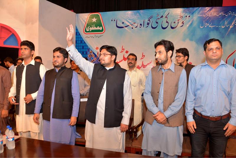 مصطفوی سٹوڈنٹس موومنٹ کے 22ویں یوم تاسیس پر ''پاکستان زندہ باد طلبہ کنونشن'' کا انعقاد