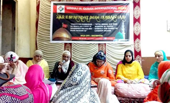 انڈیا: منہاج القرآن ویمن کا کولکتہ میں 'ذکر شہادتِ امام حسین رضی اللہ عنہ' اجتماع