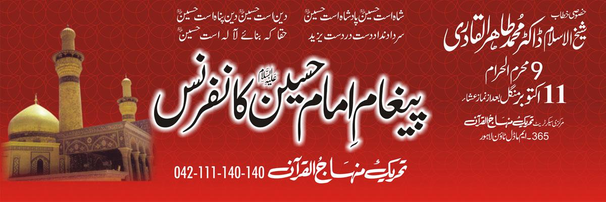 منہاج القرآن کے زیر اہتمام ''پیغام امام حسین علیہ السلام کانفرنس'' کل ہو گی