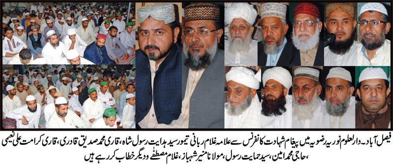 فیصل آباد: تحریک منہاج القرآن کی دارالعلوم نوریہ رضویہ میں 'پیغام شہادت کانفرنس'