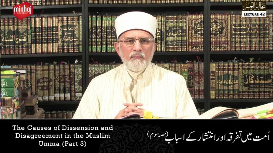 Majalis-ul-ilm (Lecture 42) - by Shaykh-ul-Islam Dr Muhammad Tahir-ul-Qadri