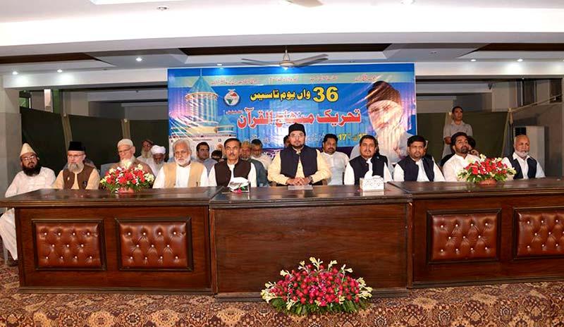 لاہور: تحریک منہاج القرآن کا 36 واں یوم تاسیس