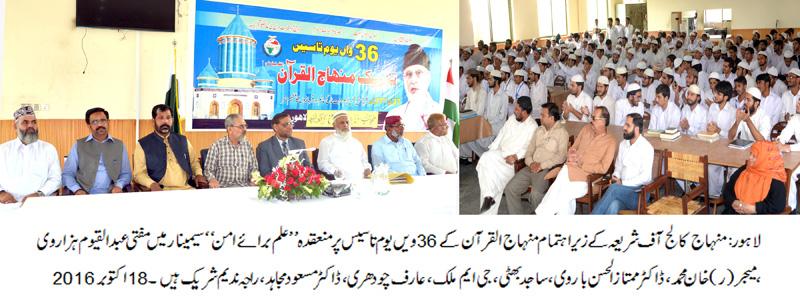 حکومت نے آئندہ نسلوں کو تعلیم دینے کا ٹھیکہ نجی شعبے کو دے دیا : منہاج القرآن کے زیراہتمام سیمینار