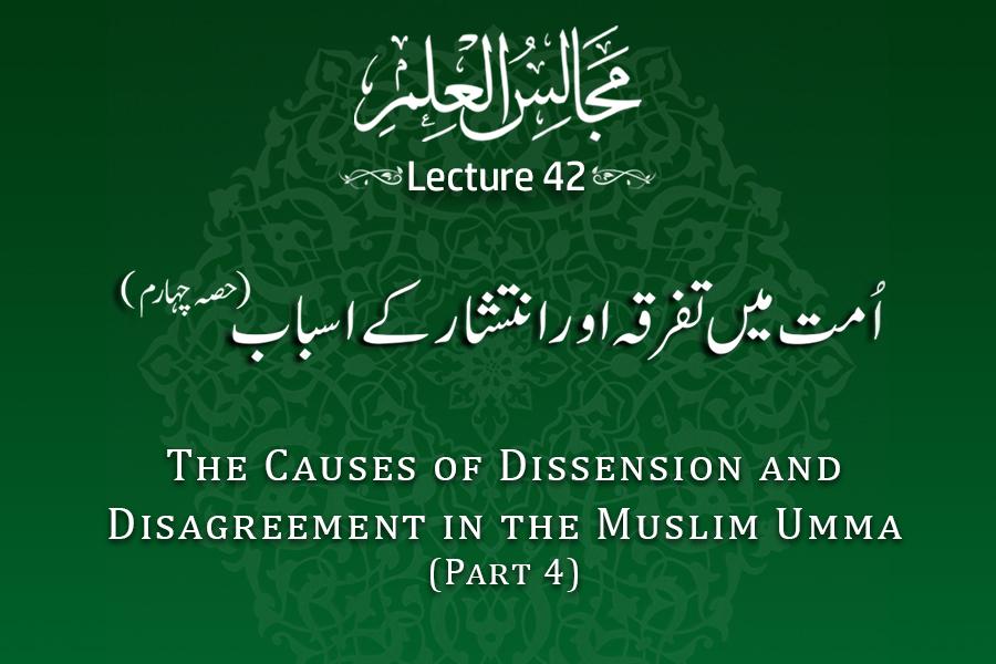 Majalis-ul-ilm (Lecture 43) - by Shaykh-ul-Islam Dr Muhammad Tahir-ul-Qadri