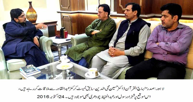 قومی کرکٹ ہیرو عبدالقادر کی منہاج القرآن کے صدر ڈاکٹر حسین محی الدین سے ملاقات