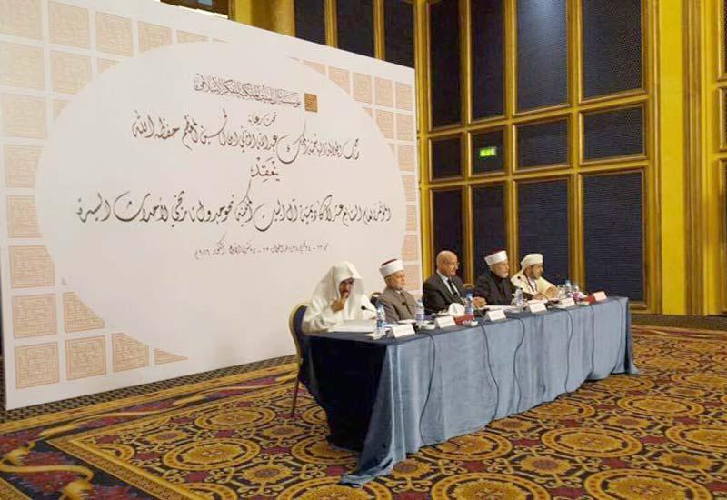 اردن: سہ روزہ 'عالمی سیرت کانفرنس'