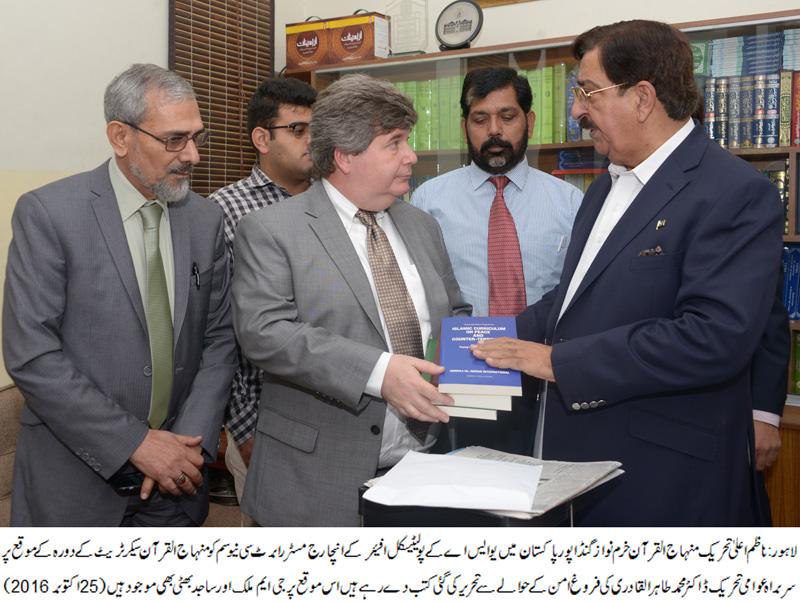 پاکستان میں یو ایس اے کے پولیٹیکل افیئرز کے انچارج کا منہاج القرآن کا دورہ