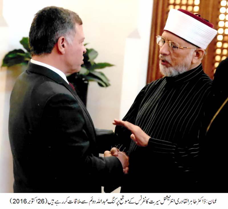 ڈاکٹر طاہرالقادری کی کنگ عبداللہ دوئم اردن سے ملاقات
