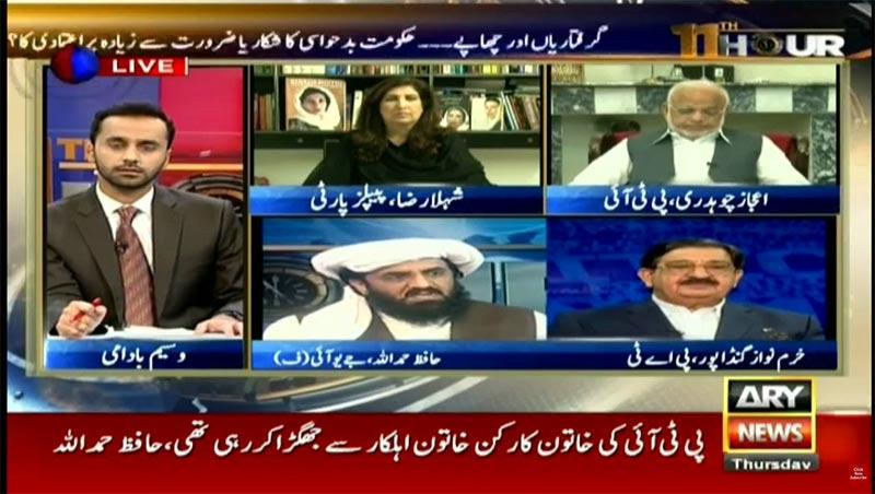 khurram Nawaz Gandapur With Waseem Badami on ARY News in 11th Hour - 27th October 2016