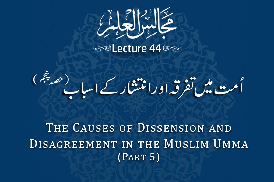 Majalis-ul-ilm (Lecture 44) - by Shaykh-ul-Islam Dr Muhammad Tahir-ul-Qadri