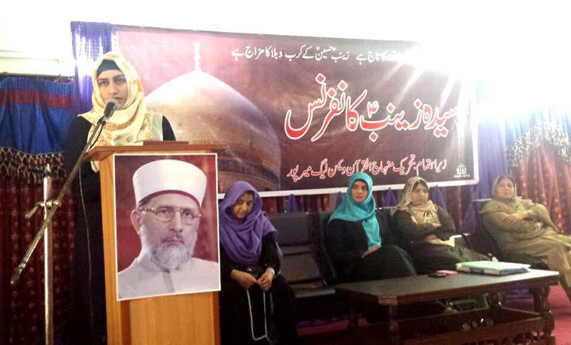میرپور: منہاج ویمن لیگ کے زیراہتمام سیدہ زینب سلام اللہ علیھا کانفرنس