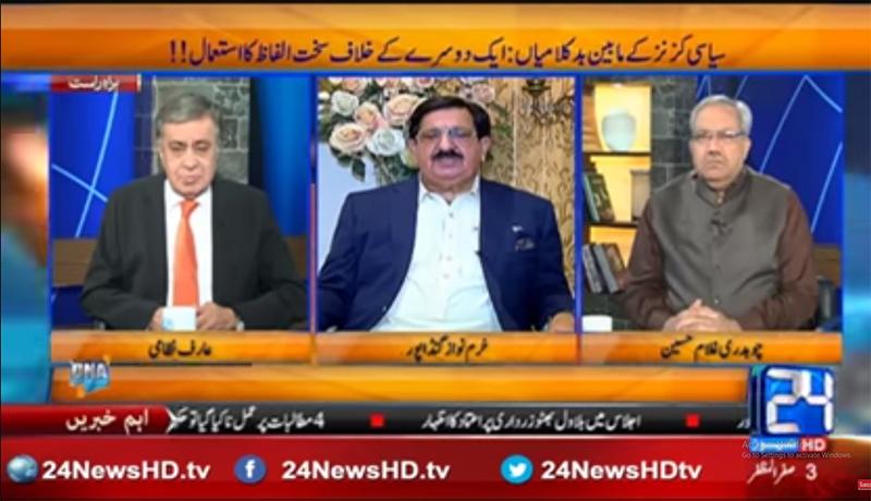 khurram Nawaz Gandapur With Arif Nizami and Chaudhry Ghulam Hussain on 24 News in DNA - 3rd November 2016