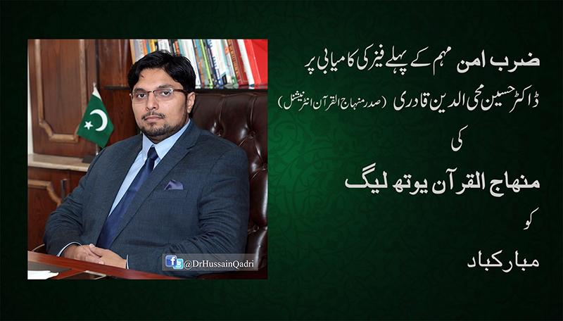 Dr Hussain Mohid-ud-Din Qadri congratulates MYL on 'Zarb e Amn'