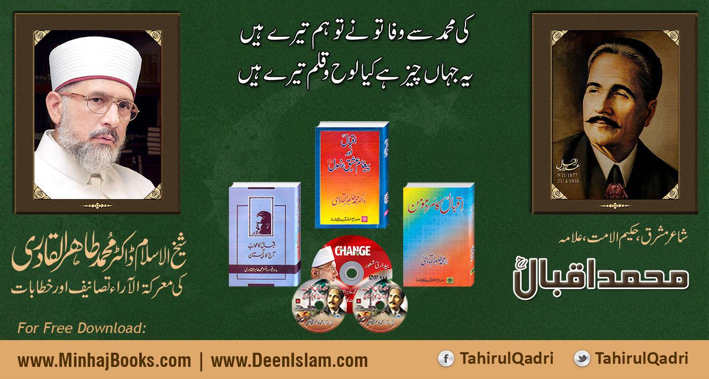 Dr Tahir-ul-Qadri's message on 139th birthday of Allama Iqbal