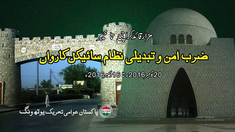 Dr Hussain Qadri's Message for  Zarb e Amn wa Tabdeeli e Nizam Cycle Caravan