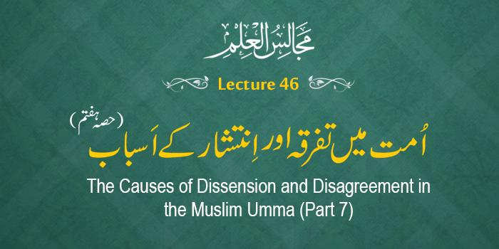 Majalis-ul-ilm (Lecture 46) - by Shaykh-ul-Islam Dr Muhammad Tahir-ul-Qadri