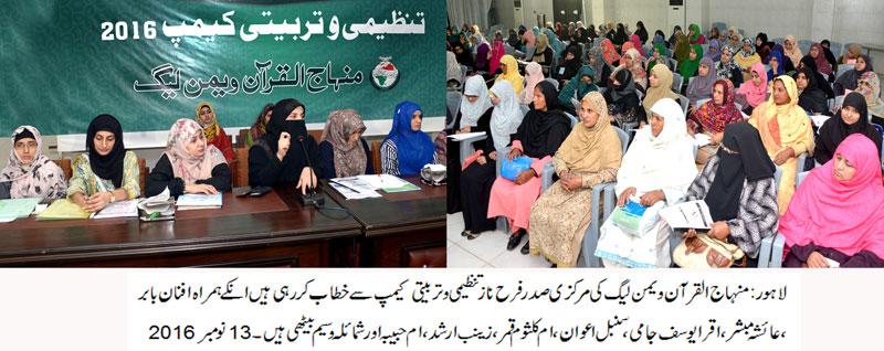 منہاج القرآن کے زیراہتمام 3 روزہ تربیتی کیمپ، چاروں صوبوں سے خواتین کی شرکت