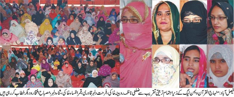 فیصل آباد: منہاج ویمن لیگ کی تربیتی ورکشاپ