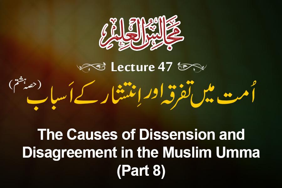 Majalis-ul-ilm (Lecture 47) - by Shaykh-ul-Islam Dr Muhammad Tahir-ul-Qadri