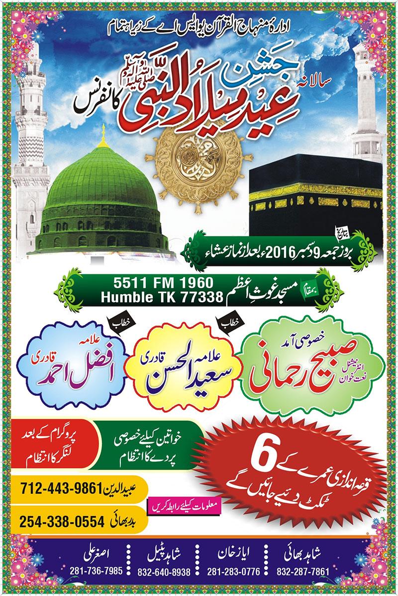 USA: Jashn e Eid Milad-un-Nabi (PBUH) Conference