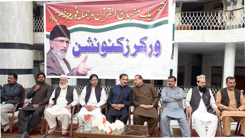 فیصل آباد: تحریک منہاج القرآن کے فورمز کا ورکرزکنونشن