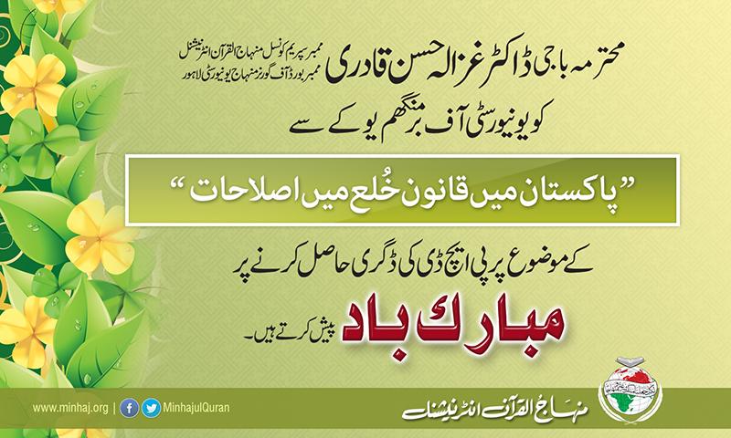 محترمہ باجی ڈاکٹر غزالہ حسن قادری کو پی ایچ ڈی کی ڈگری پر مبارکباد
