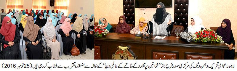 اسلامی جمہوری پاکستان میں ہر سال 1 ہزار خواتین غیرت کے نام پر قتل ہوتی ہیں: عوامی تحریک ویمن لیگ
