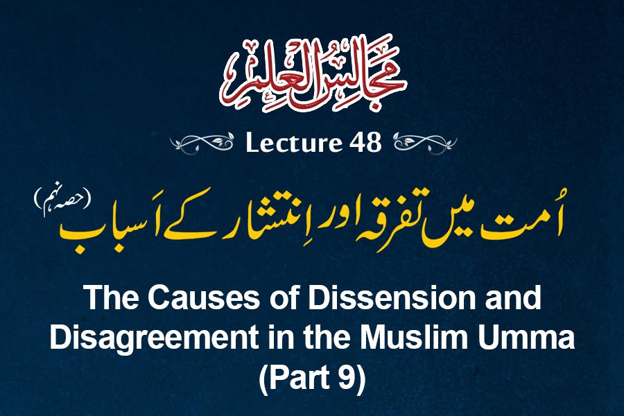 Majalis-ul-ilm (Lecture 48) - by Shaykh-ul-Islam Dr Muhammad Tahir-ul-Qadri